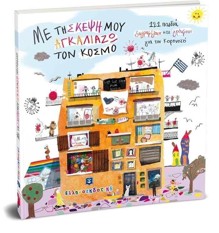 121 παιδιά έφτιαξαν βιβλίο για τον κορονοϊό