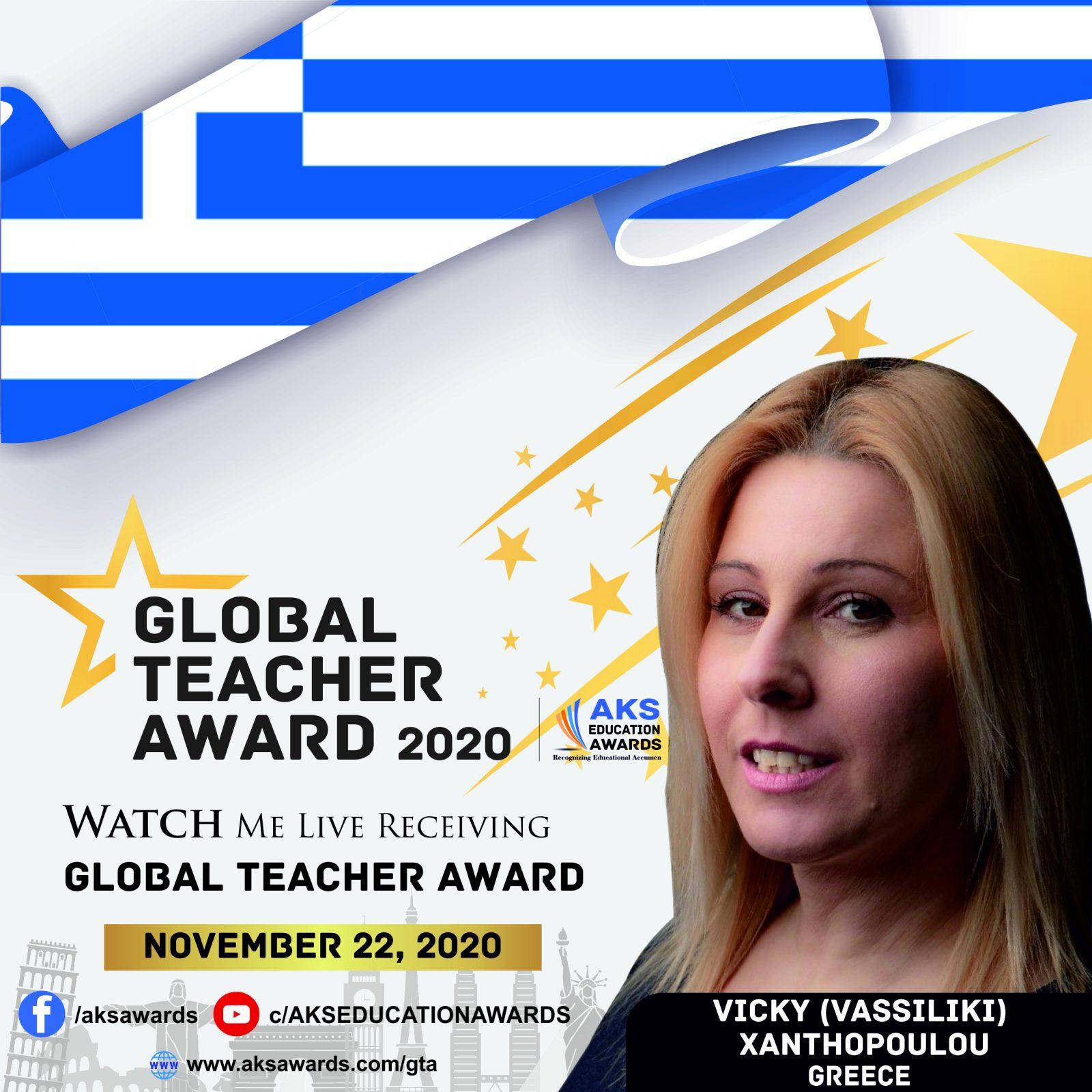 Η Βίκυ Ξανθοπούλου βγήκε για δεύτερη φορά η Δασκάλα της Χρονιάς