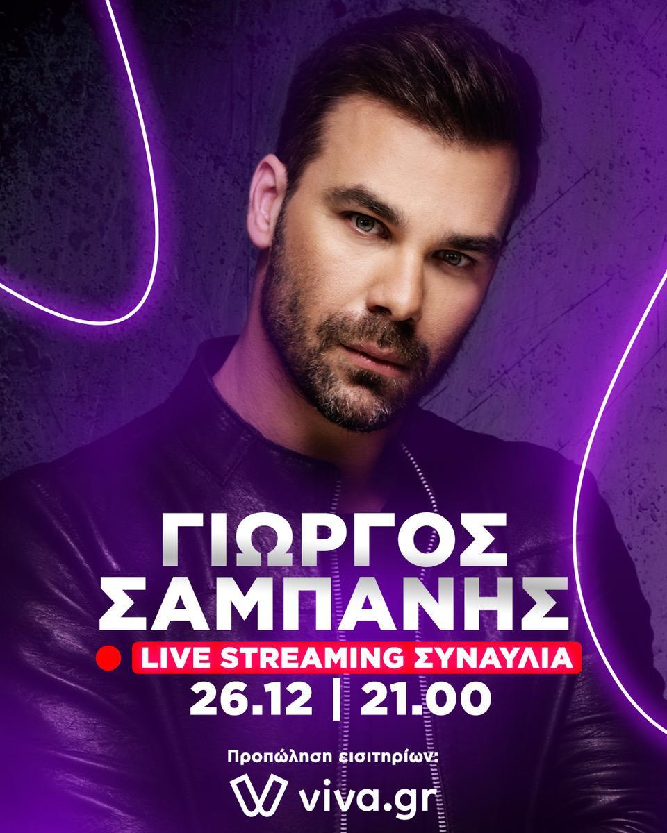 Ο Γιώργος Σαμπάνης κάνει διαδικτυακή συναυλία
