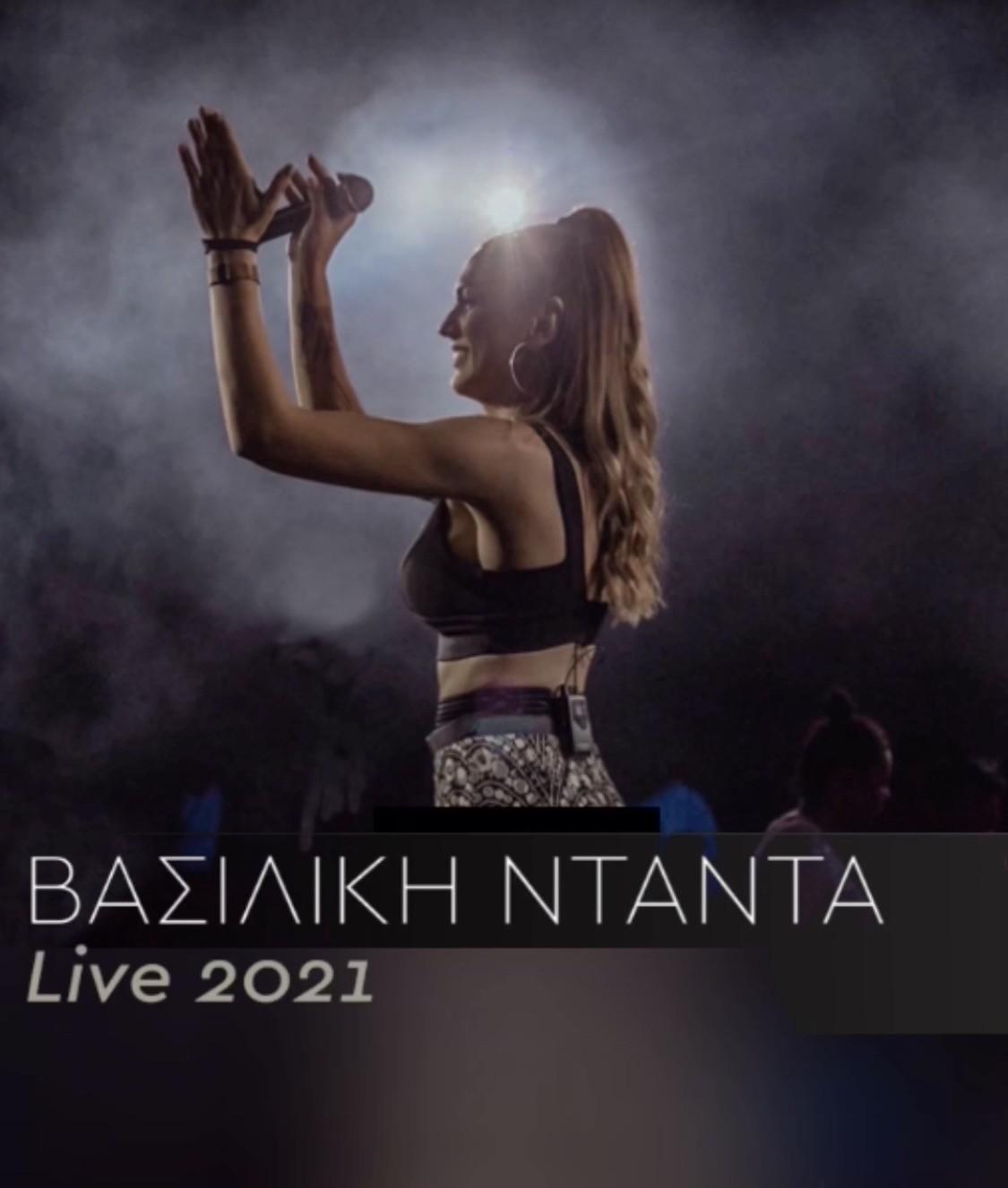 νέο live cover από την Βασιλική Νταντά
