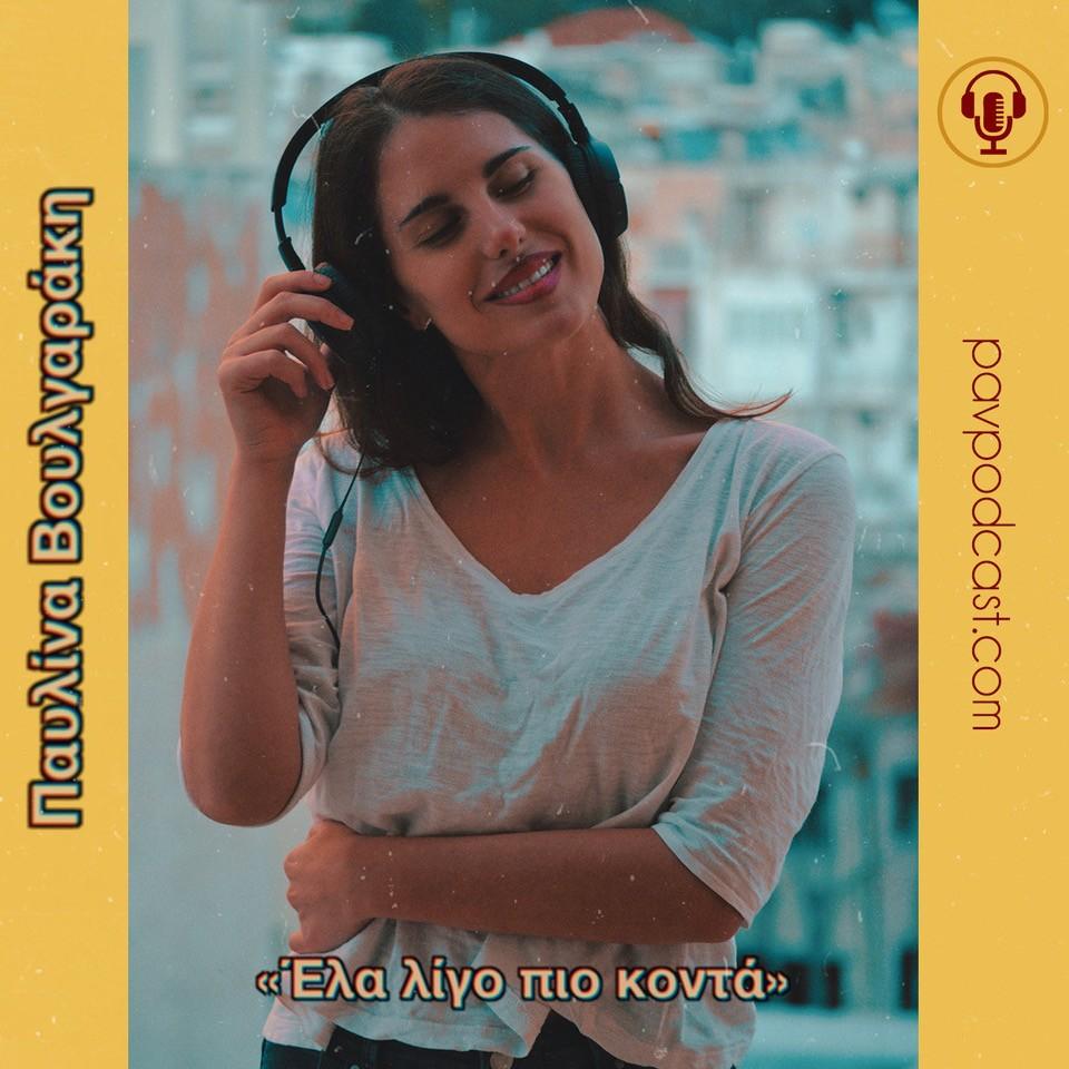 το νέο podcast της Παυλίνας Βουλγαράκη