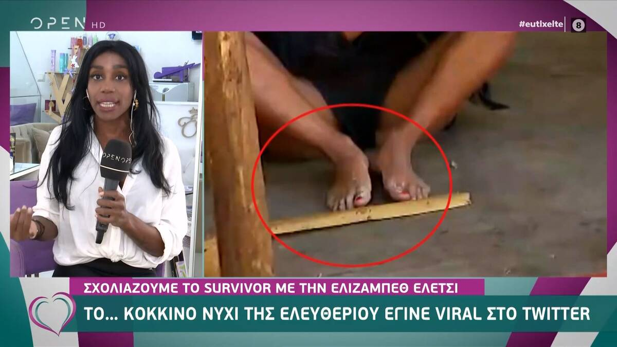 Η Ελίζαμπεθ σχολίασε τα κόκκινα νύχια της Ελευθερίου στο Survivor