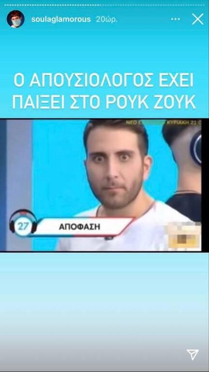 Ο Δημήτρης Μακρόπουλος πριν το Survivor είχε πάει στο Rouk Zouk